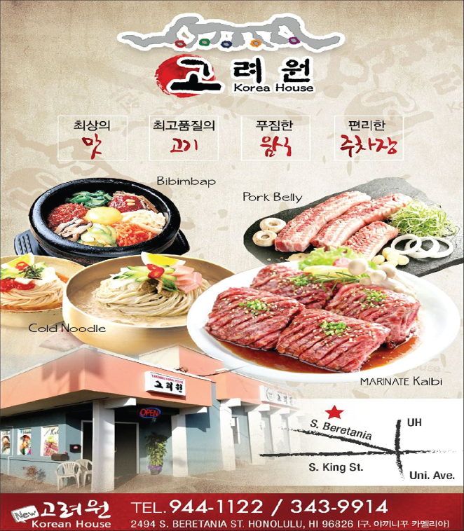 고려원 Korea House 808-944-1122