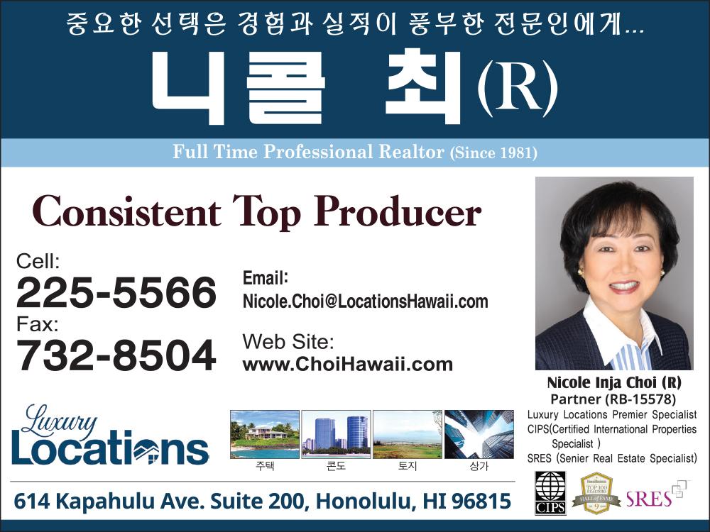 니콜최 부동산중개인 Nicole Choi (R) 808-225-5566