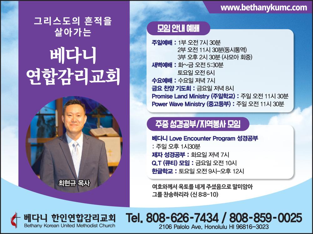 베다니 연합감리교회 808-626-7434
