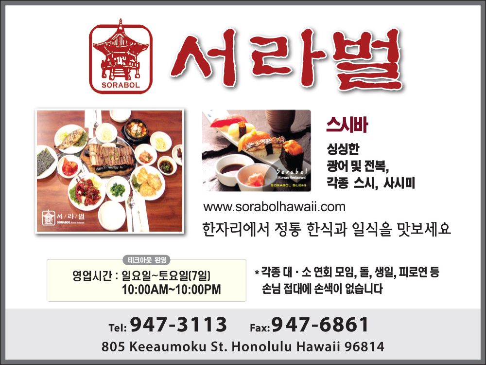 서라벌 하와이 Sorabol Korean Restaurant