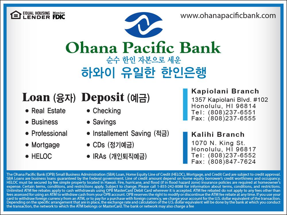 오하나 퍼시픽 은행 Ohana Pacific Bank