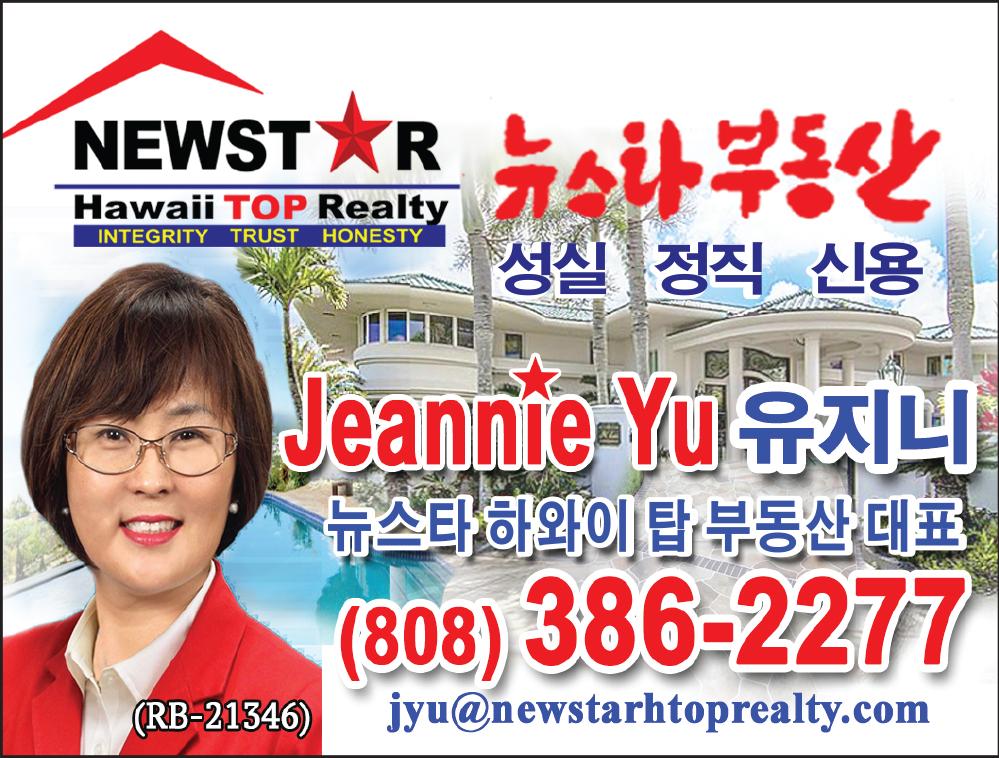 뉴스타 유지니 부동산 중개인 Jeannie Yu