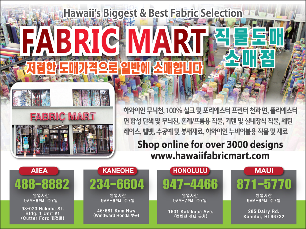 Fabric Mart 패브릭마트