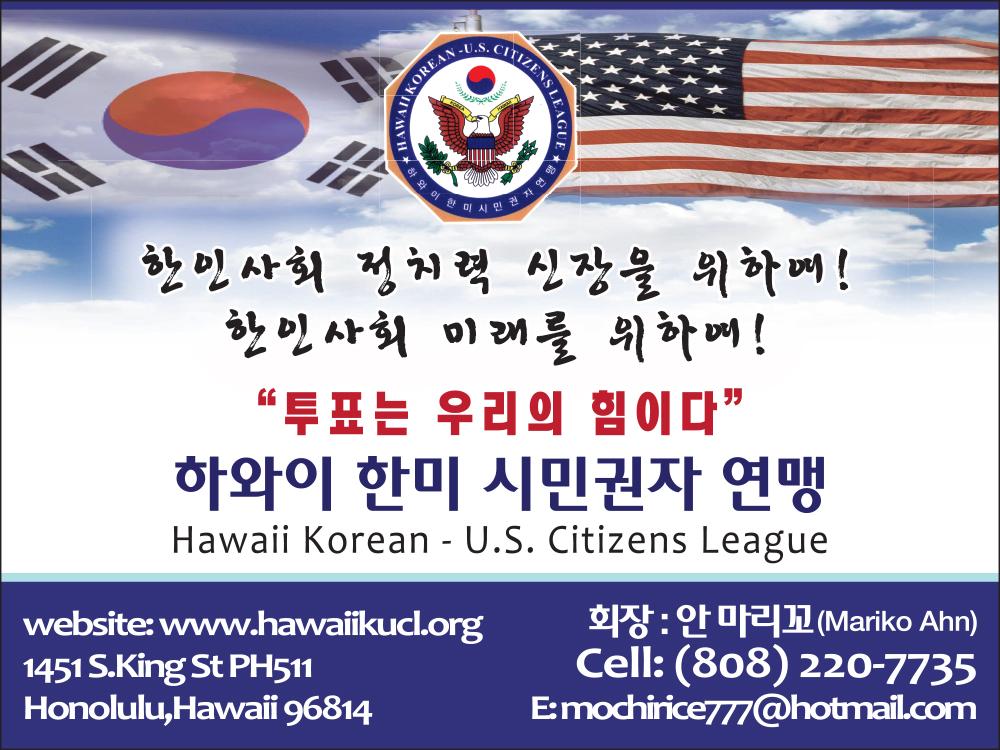 하와이 한미 시민권자 연맹 Hawaii Korean U.S. Citizens League