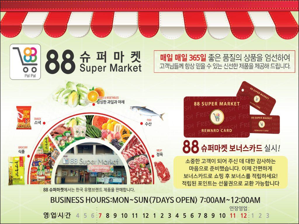 팔팔 수퍼마켓 88 Palpal Supermarket (808) 941-1300