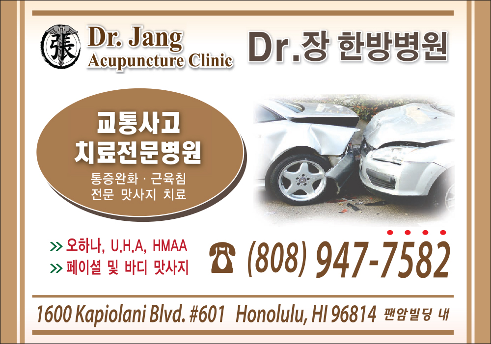 닥터장 한방병원 Dr. Jang Acupuncture Clinic 808-947-7582