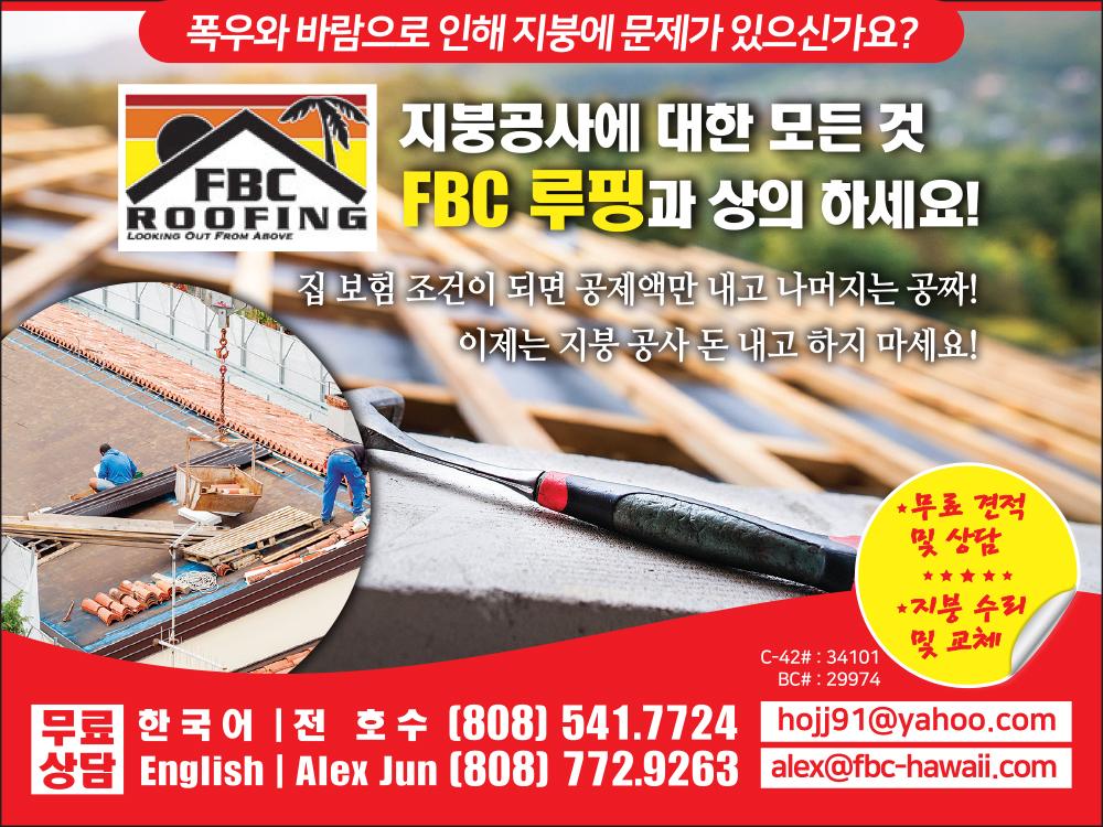 FBC루핑 FBC Roofing 한국어 상담 808-541-7724