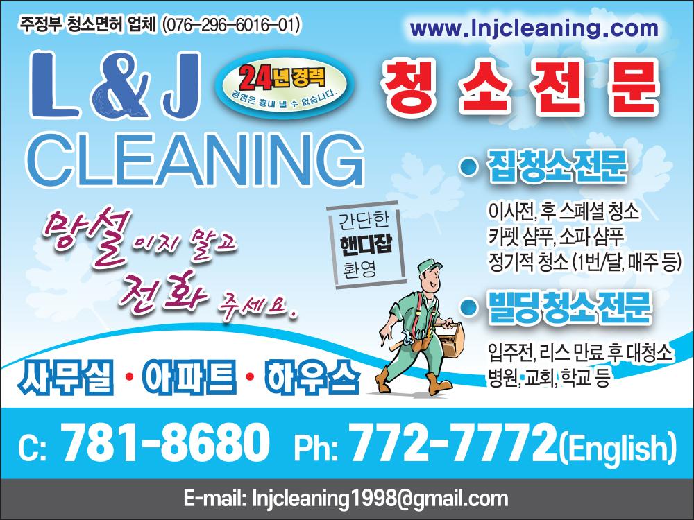 L & J Cleaning 청소 전문