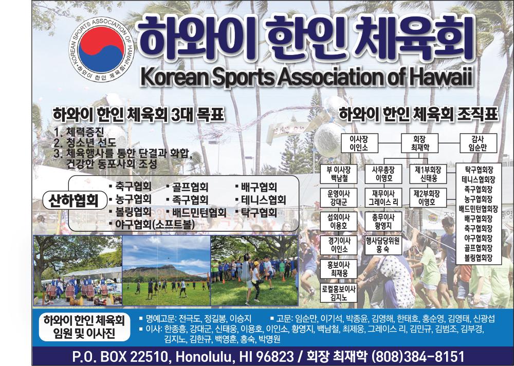 하와이 한인 체육회 Korean Sports Association of Hawaii