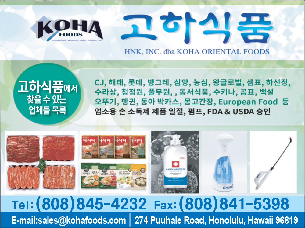 고하식품 Koha Oriental Foods 808-845-4232