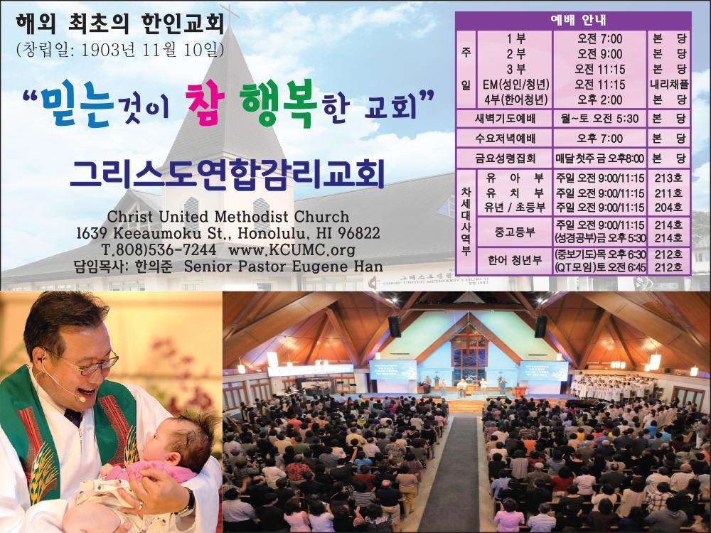 하와이 그리스도 연합 감리교회 Christ Inited Methodist Church  808-536-7244