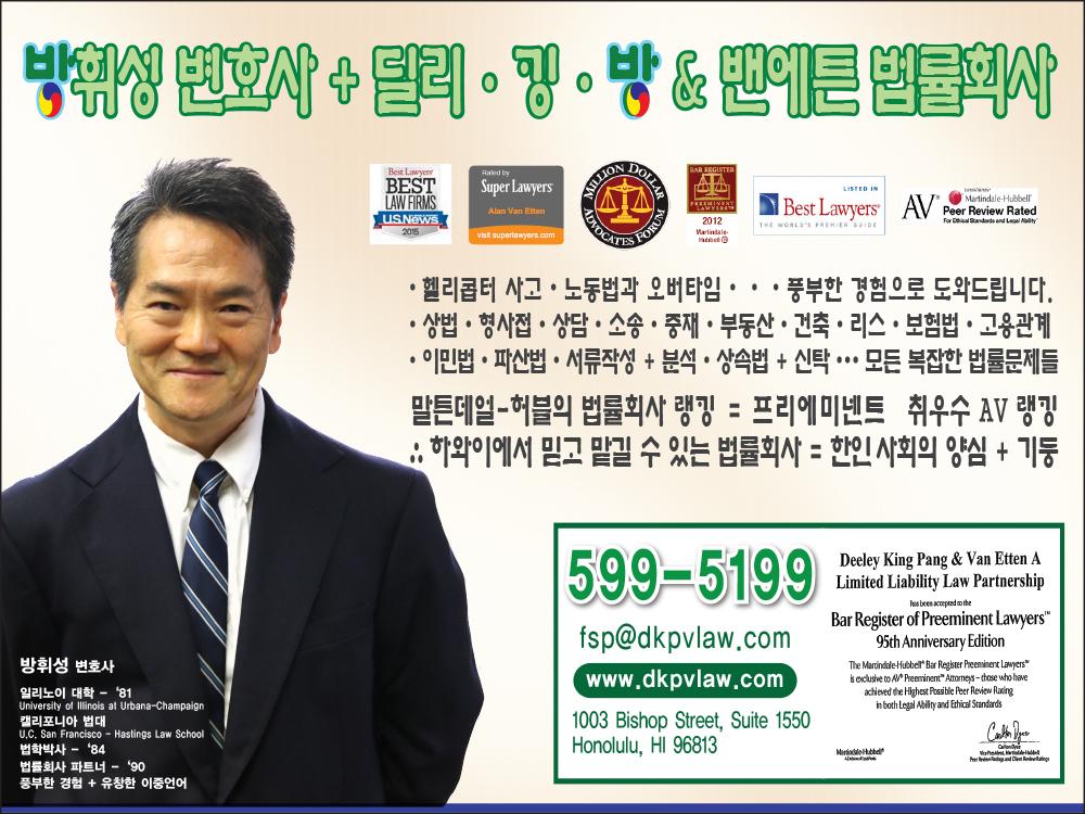 방휘성 변호사 법률회사 808-599-5199
