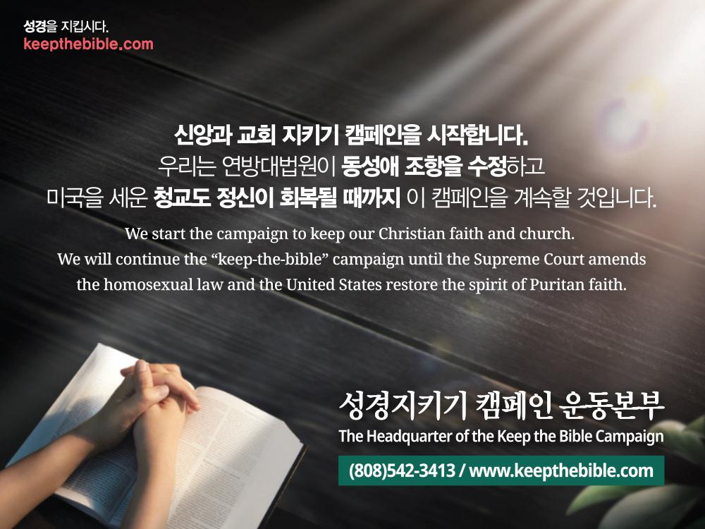 성경지키기 캠페인 운동본부 The Headquarter of the Keep the Bible Campaign