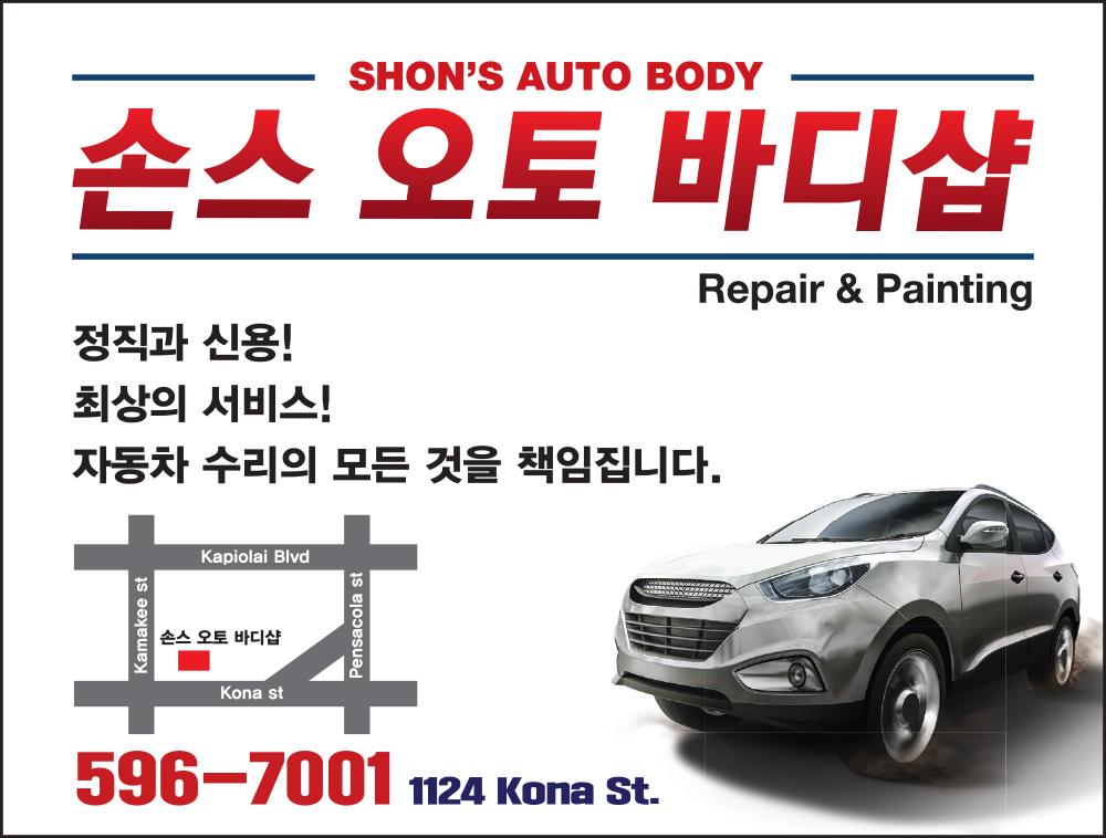 손스 오토 바디샵 Shon's Auto Body