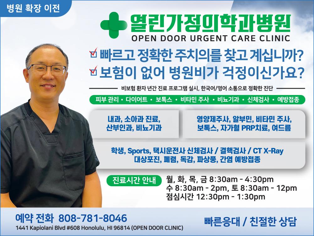 열린가정의학과 병원 Open Door Urgent Care Clinic