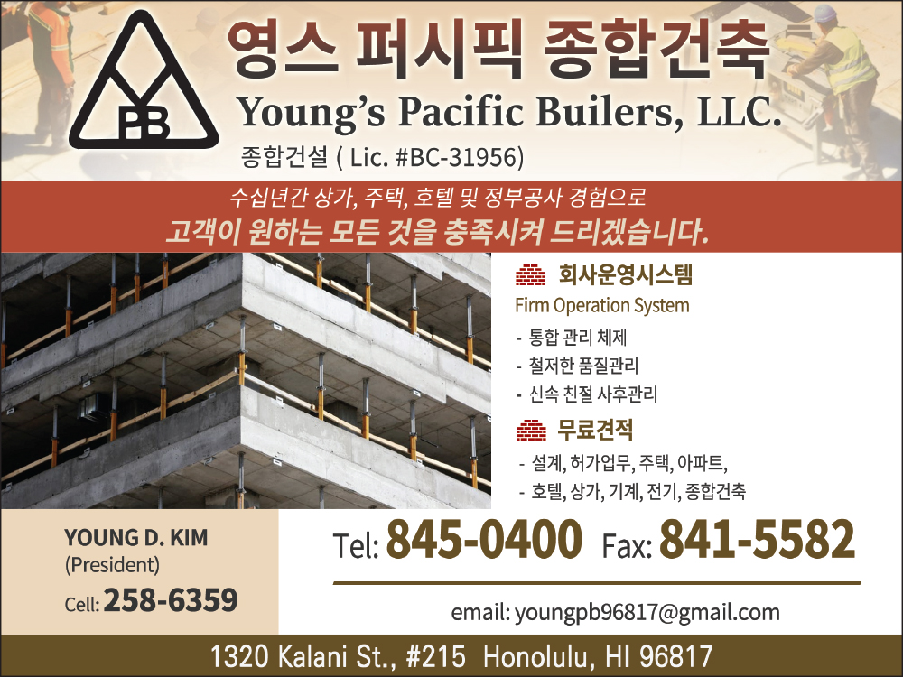 영스 퍼시픽 종합건축 Yong's Pacific Builders, LLC