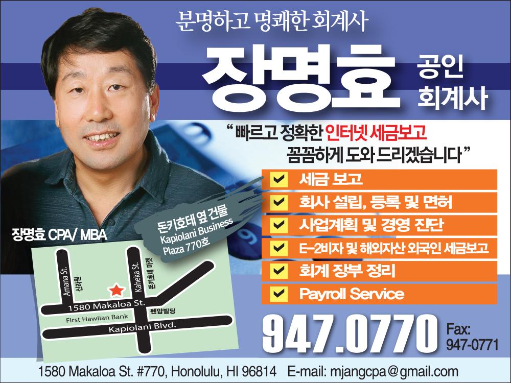 장명효 공인회계사