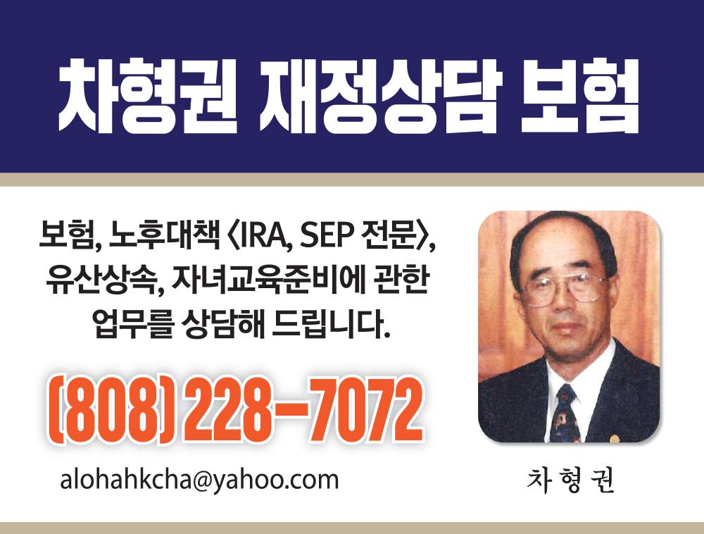 차형권 재정상담 보험