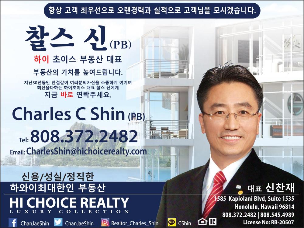 하이 초이스 부동산 대표 찰스신(PB) Charles C Shin(PB)