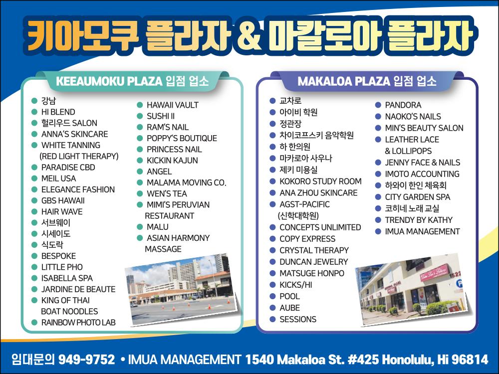 키아모쿠 플라자&마칼로아 플라자 Keeaumoku Plaza & Makaloa Plaza