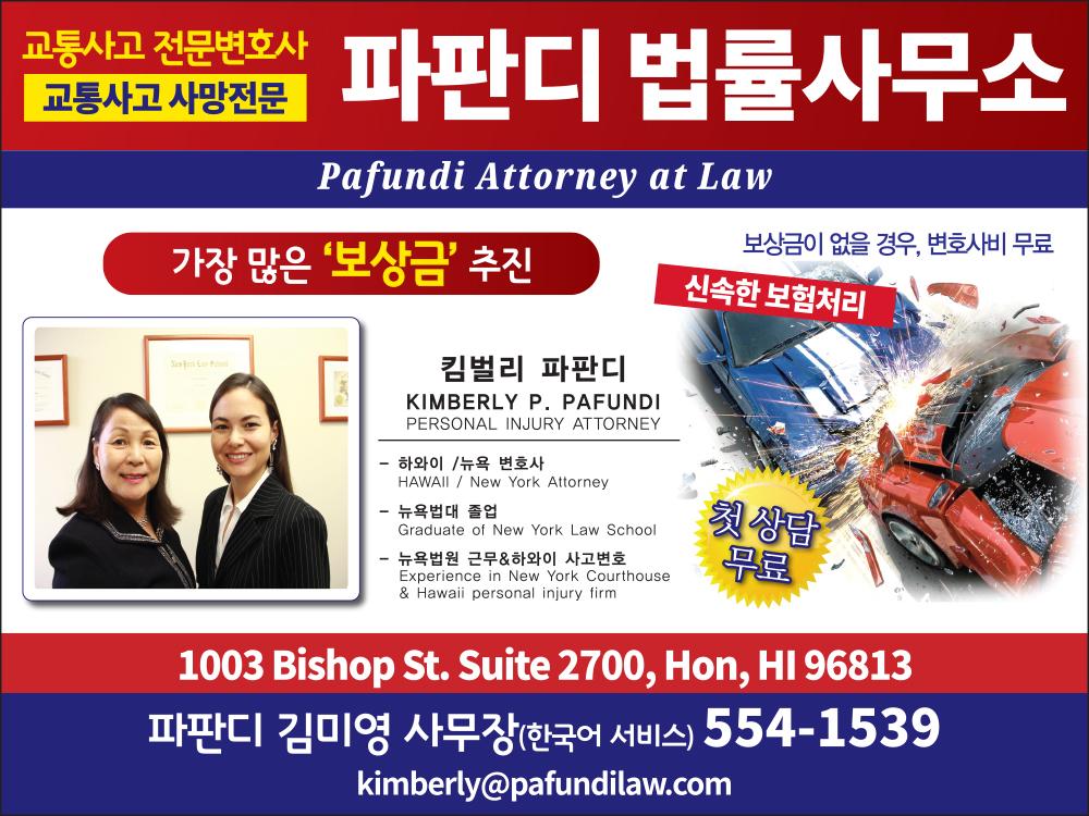 파판디 법률사무소 Pafundi Attorney at Law