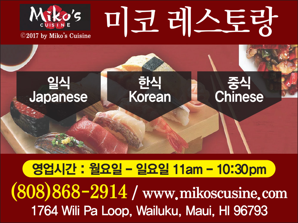 미코 레스토랑 Miko's Cuisine 808-868-2914