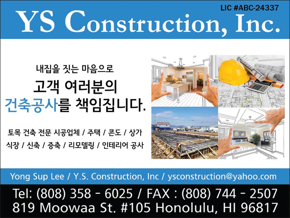 YS Construction, Inc 와이에스 건축 808-358-6025